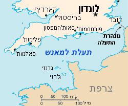 הקטע הראשון בין איי תעלת לא-מאנש