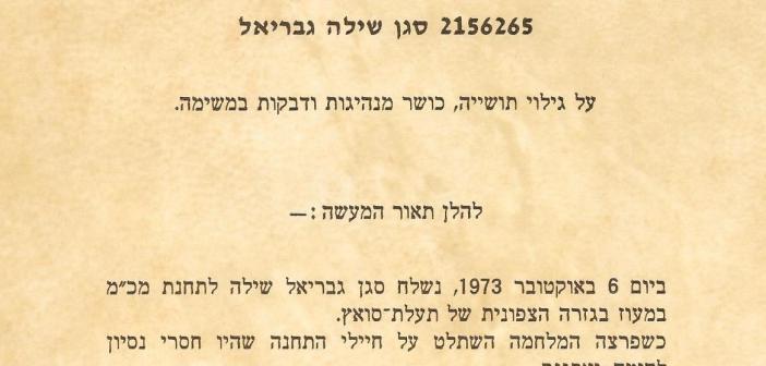ציון לשבח על ידי מפקד חיל הים אלוף ביני תלם