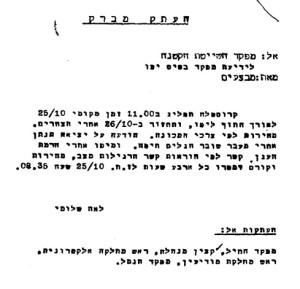 משימת סיור ספציפית לקרוסטלה 25/10/1949