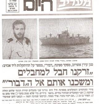 מאמר של יעקב ארז במעריב מ20 לנובמבר 1979