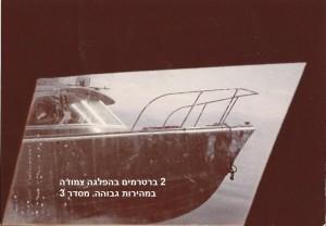 הפלגה צמודה צילום מחלון הברטרם