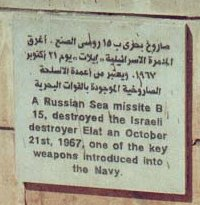 לוח לציון המתקפה במוזיאון הצבאי בקהיר