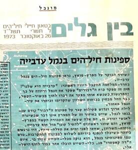 חוברת בין גלים דיווח על הכניסה של כוח הדבורים לעדביה 26 באןקטובר 1973.