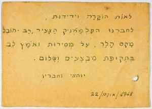 """מכתב הוקרה מיוחאי בן נון על הובלת סירות הנפץ באח""""י מעוז. מ-22 באוקטובר 1948  הטבעת האמיר פארוק"""