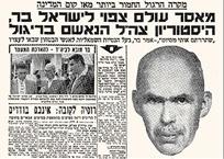 ישראל בר: איש סודו של בן גוריון ומרגל סובייטי שנתפס בישראל