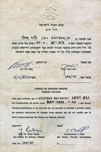 """כתב מינוי לרס""""ן אלי לוי כמפקד אח""""י בת ים 11 באוקטובר 1967"""