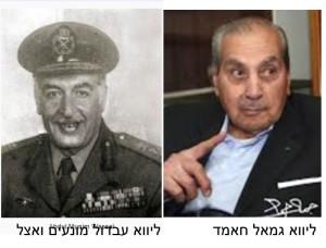מקורות הכתבה סיפורי הגנרלים ואצל וחאמד