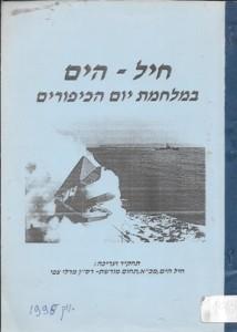 צפי מרלי חוברת מבצעי חיל הים במלחמת יום הכיפורים
