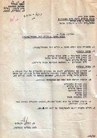 """מינוי סא""""ל שלמה אראל  בועדת בדיקה לנושא בית הספר קציני ים אפריל 1952"""