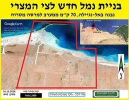 נמל חדש לצי המצרי באל נגיילה