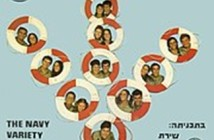 """תקליט להקת חיל הים בתכניתה """"שירת הים"""" 1971"""