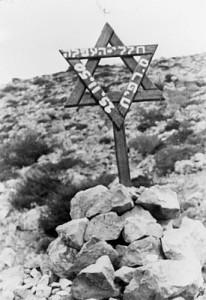 גלעד למעפילי רפיח שטבעו באי סיריניה 25 בנובמבר 1950