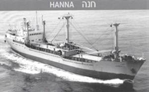 אניית צים חנה א/מ 171
