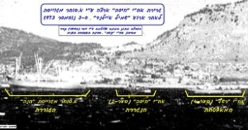 """אוניית צים """"חנה"""" גוררת את """"אח""""י חיפה"""" 3 בנובמבר 1973"""