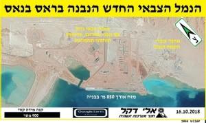 הנמל הצבאי בראש בנאס