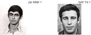 """סרן ניר זהבי  וסרן יפתח עין הי""""ד"""