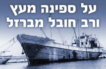 אנצו סירני בנמל חיפה