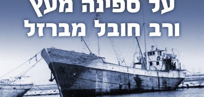 אריק קרמן – ספינה מעץ רב חובל מברזל