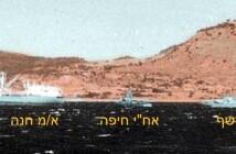 """האניה חנה אח""""י חיפה  במרכז ואח""""י רשף מימין. על רקע האי רודוס. צילום יוסי קידר מאח""""י קשת."""