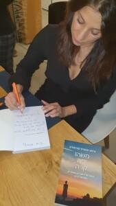 איווט  מנסיס קורפורון  חותמת הקדשה על ספרה.