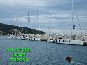 ספינות המשט לונגסייד ברציף אריקוסה
